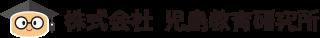 株式会社 児島教育研究所