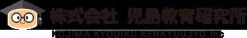 児島教育研究所